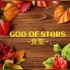 星組『GOD OF STARS-食聖-』感想〜星組の完成形