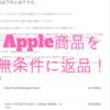 Appleの商品を返品する方法!送料無料で・無条件で返品可能!!【Apple store】