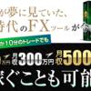 【買ってみた】Black AI・ストラテジー FX - ブラストFX -