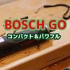 【BOSCH GO】パワフル&コンパクトな電動ドライバーがほしければコレ!