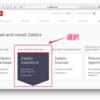 ZabbixアプライアンスイメージをESXiに導入する。(導入に一工夫必要です)