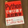 『Pythonで学び直す高校数学』
