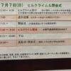 2019年きたかみ夏油高原ヒルクライム3/4