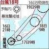前線と台風ダブルパンチ、大雨ピーク2回の恐れ