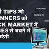 Top 5 Stock Market Tips For Beginners