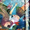 【書評】三世留男『ダイバーダウンの世界』Kindle個人出版最高の奇書