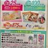 1000名様に当たる キッチンハンズ25周年記念キャンペーン 8/31〆