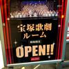 カラオケ「宝塚歌劇ルーム」に行ってきた!(ビッグエコー有楽町店)