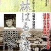 (夏の読書)竹林はるか遠く―日本人少女ヨーコの戦争体験記