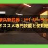 【BF5】突撃兵新武器のM1ガーランドが中距離で強すぎる!オススメの専門技能と立ち回り【バトルフィールド5】