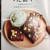 アレルギーやダイエット中でもお菓子を食べたい!レシピ本「へたおやつ」のナッツブラウニーを作ってみた