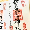 【宝登山神社の御朱印】2020年パワスポ神社|本宮と奥宮サクッとご紹介(埼玉県長瀞町)