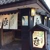 【オススメ5店】上野・御徒町・浅草(東京)にあるふぐ料理が人気のお店