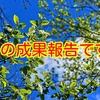 【月次成果報告_201804】外貨積み立て利益&株式投資振り返り!
