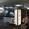 我々は那覇空港からどのように動けば良いのか