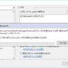 Visual Studioのデバッグシンボルをローカルにキャッシュした