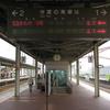 長崎旅行に行ってきました。1日目。