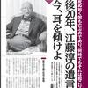 移民大国になる日本の皇室