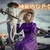 紫ってどんなイメージ?<意味・性格・恋愛>を分かりやすく解説!