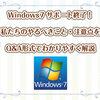 Windows7サポート終了でPCは使えない?買い換えるべき?よくわからない人向けにQ&A形式で解説