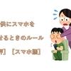 子供にスマホを持たせるときのルール【書評】【スマホ脳】