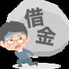 2018年12月末時点の借金(寄付懇願m(_ _)m)