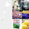 都道府県別ミュージックファイル*鳥取県の歌