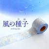 ファン待望の五千円のマスキングテープ登場です!