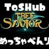 【ToS】データベースサイト「ToS Hub」が便利だった