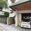 【香川】金刀比羅宮近くの温泉旅館 琴平グランドホテル桜の抄に泊まってきた