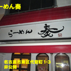 愛知県(11)~らーめん奏~