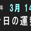 2018年 3月 14日 今日の運勢 (試)