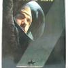 ケイト・ウィルヘルム「杜松の時」(サンリオSF文庫)