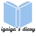 igaiga's diary