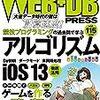 WEB+DB Press Vol.115 の Perl Hackers Hub に寄稿しました