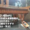 【入場料0円】東京都水道歴史館が面白すぎた【都内でタダで遊ぶ・学ぶ】
