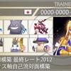 【ポケモン剣盾S11 最終114位(2012)  珠悪ラオス軸自己流対面構築】