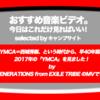 第386回【おすすめ音楽ビデオ!】YMCA=西城秀樹だった時代から早40年弱!2017年の「YMCA」を見ました。GENERATIONS from EXILE TRIBE のMVを見てみたよ…な、毎日22:30更新のブログです。