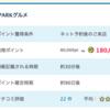 【PONEY】グルメ予約サイトEPARKグルメで180,000pt(1,800円)! 何回利用でもポイント対象♪