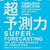 『超予測力:不確実な時代の先を読む10カ条』