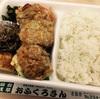 2016/10/6のお弁当