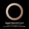 Appleが、9月13日午前2時(日本時間)から「スペシャルイベント」を開催。新型iPhoneなど発表の見込み