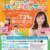 【北海道】「ツルハわくわくハッピーコンサート♪」が開催!(はいだしょうこさん、きよこさん、ゆうくんが登場)