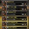level.661【無制限】第122回闘技場ランキングバトル最終日