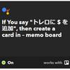 Google Home で Trello のカードを作成する
