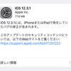 iOS12.3.1が配信開始:メッセージのバグを修正