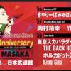 👓181027 岡村靖幸氏 HOTSTUFF40周年 Ultra Boy Meets Super Girl@武道館 &春ツアー