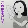 無気力占い★カウントダウン★ハイパー【大ウソ】