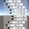 【Unity】uGUI で TreeView を実装したサンプル「TreeView」紹介