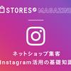ネットショップの集客でInstagramを活用するために〜Instagramの基本〜